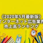 《2020年5月最新版》インターネット広告業界売上高ランキングと広告の種類、展望にみる平均年収
