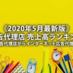 《2020年5月最新版》広告代理店-売上高ランキング(総合広告代理店からインターネット広告代理店まで)