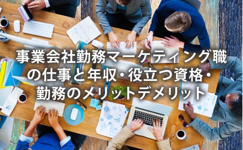 事業会社勤務マーケティング職の仕事・年収・役立つ資格・メリットデメリット