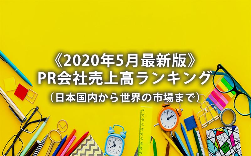 《2020年5月最新版》PR会社-売上高ランキング(日本国内から世界の市場まで)