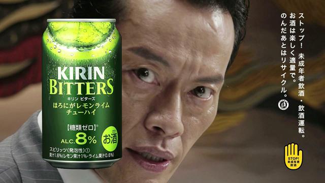 株式会社17 クリエイティブディレクター/CMプランナー 松尾卓哉氏 KIRIN BITTERS