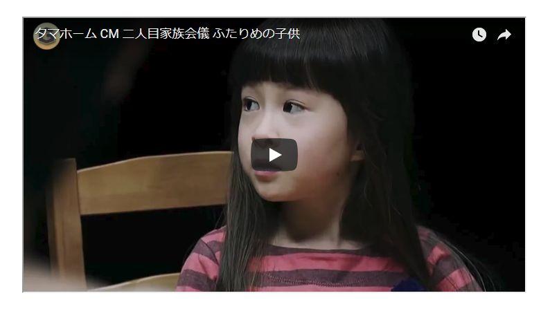 <動画型広告例 タマホーム>