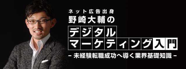 野崎大輔のデジタルマーケティング入門