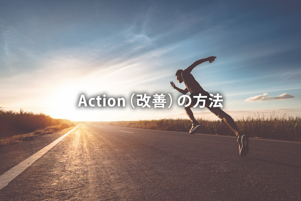 Action(改善)の方法