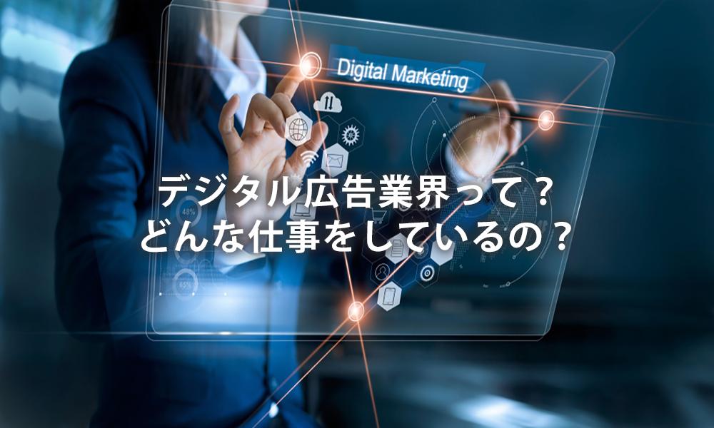 デジタル広告業界って?どんな仕事をしているの?