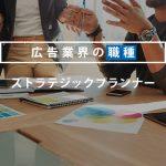 【ストラテジックプランナー】商品開発からコミュニケ―ション戦略までマーケティングの最上流から携わる