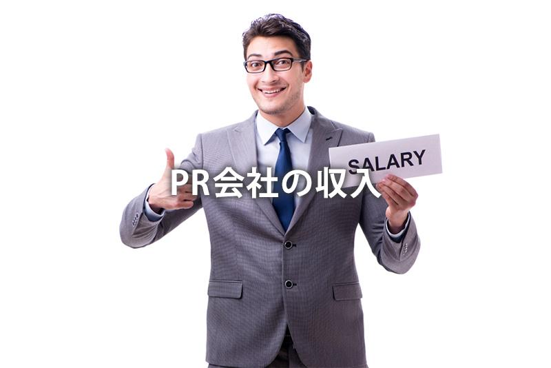 PR会社の収入