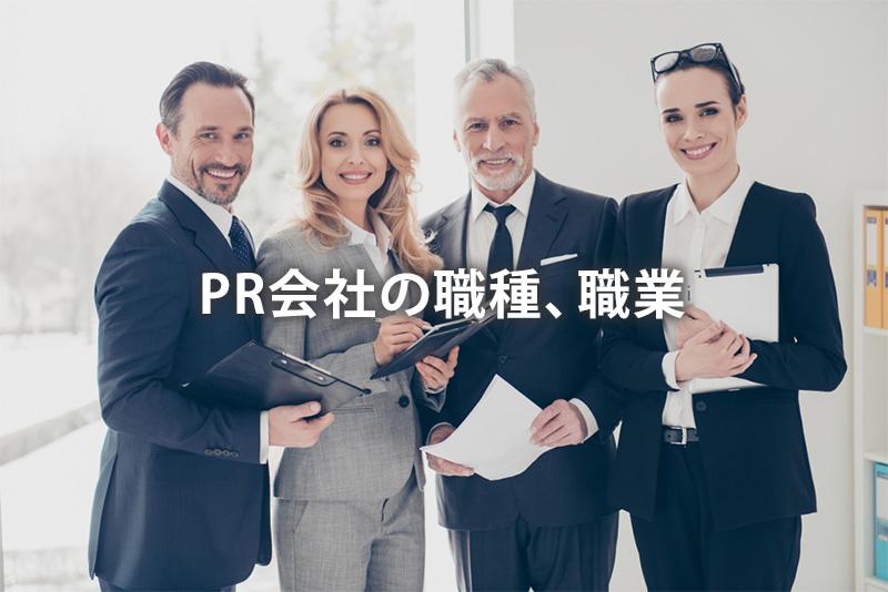 PR会社の職種、職業