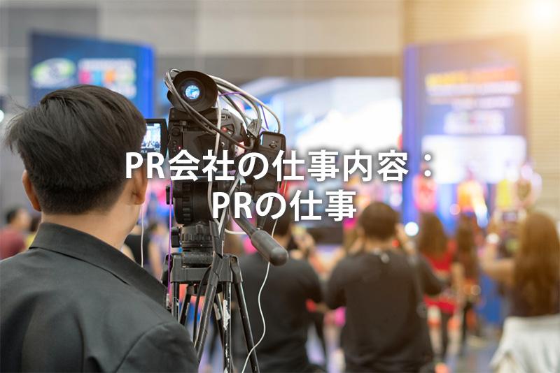 PR会社の仕事内容:PRの仕事