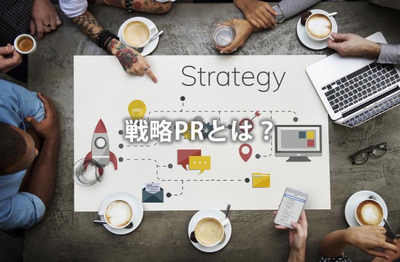 戦略PRとは?