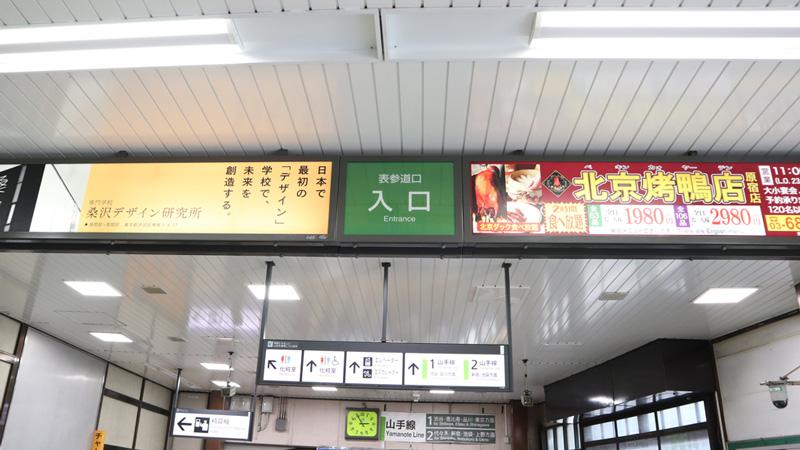 JR山手線原宿駅表参道口改札
