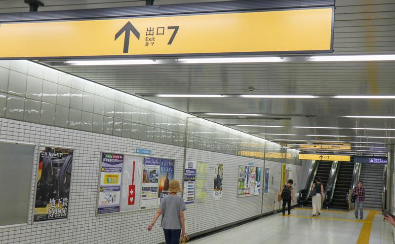 明治神宮駅7番出口表示