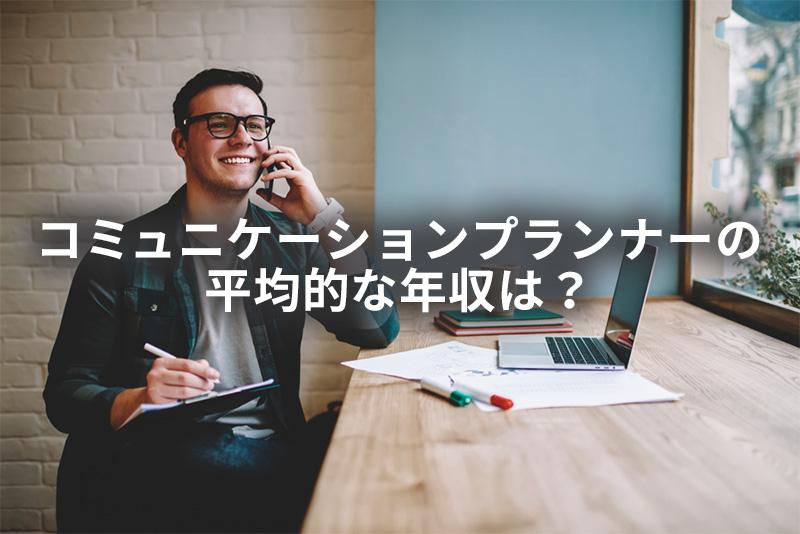 コミュニケーションプランナーの平均的な年収は?
