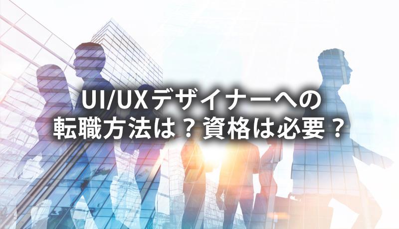 UI/UXデザイナーへの転職方法は?資格は必要?