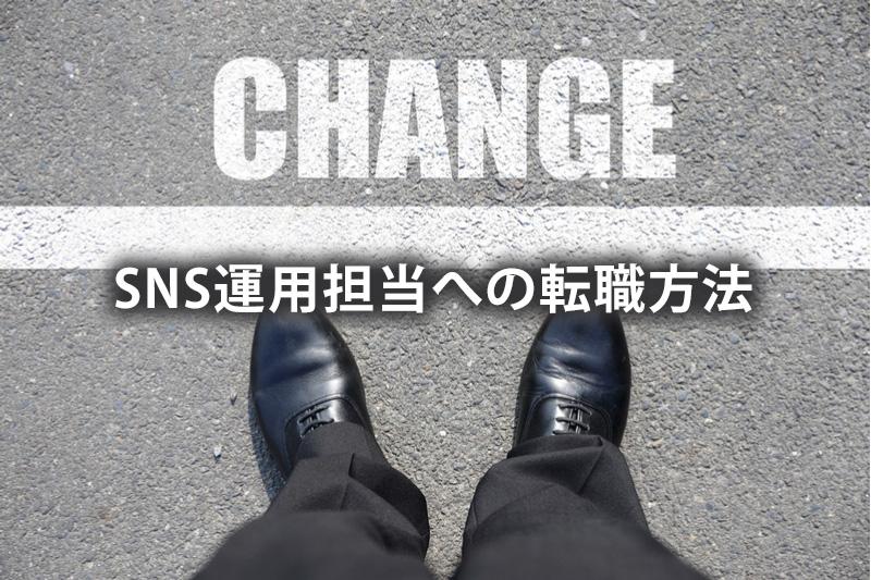 SNS運用担当への転職方法