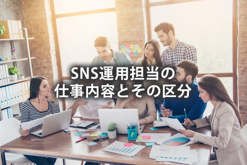 SNS運用担当の仕事内容とその区分