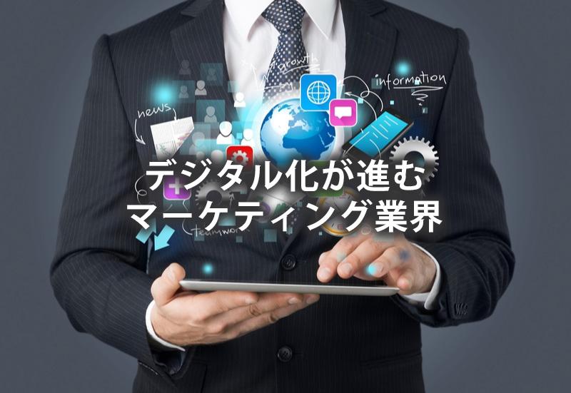 デジタル化が進むマーケティング業界