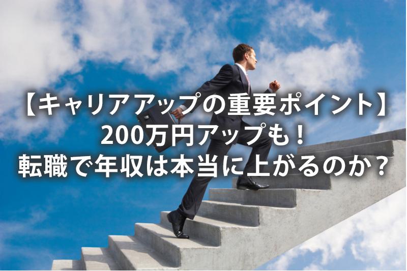 キャリアアップの重要ポイント 200万円アップも!転職で年収は本当に上がるのか?