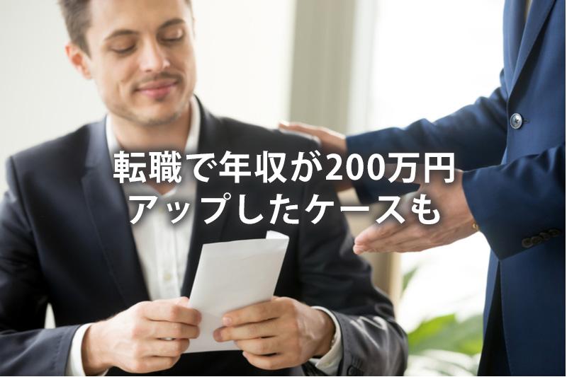 転職で年収が200万円アップしたケースも
