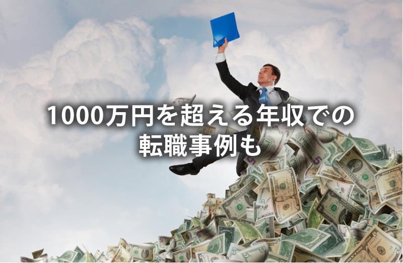 1000万円を超える年収での転職事例も