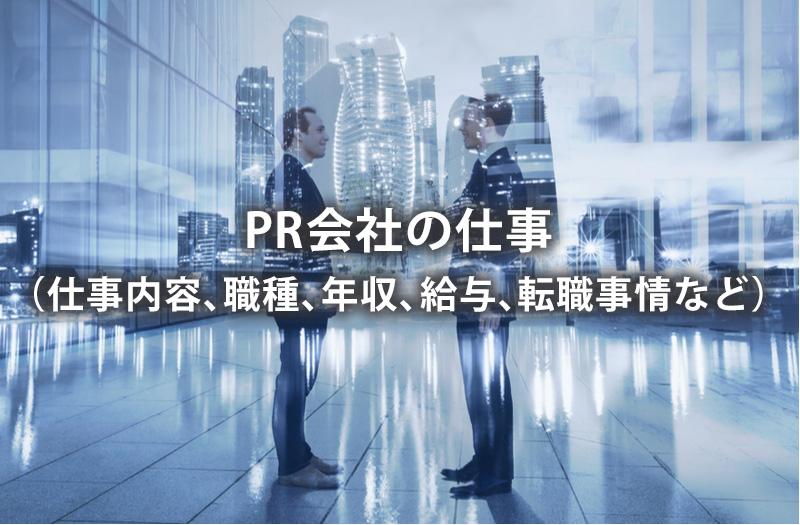 PR会社の仕事(仕事内容、職種、年収、給与、転職事情など)
