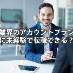 広告業界のアカウンヨプランナーに未経験で転職できる?