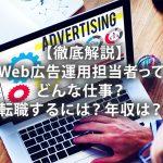 Web広告運用担当者ってどんな仕事?転職するには?年収は?徹底解説