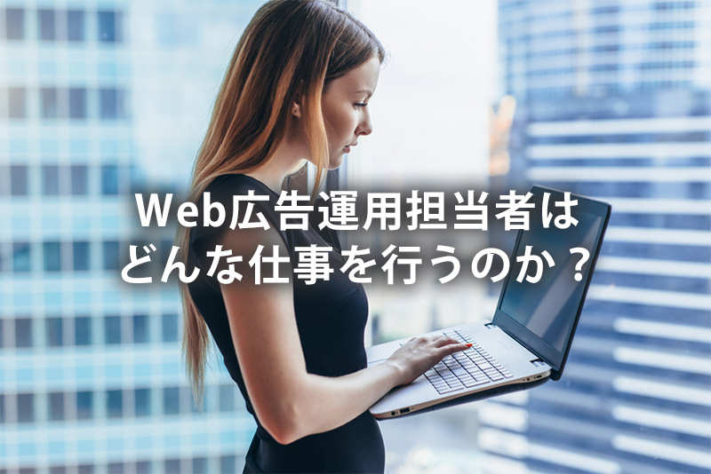 Web広告担当者はどんな仕事を行うのか?