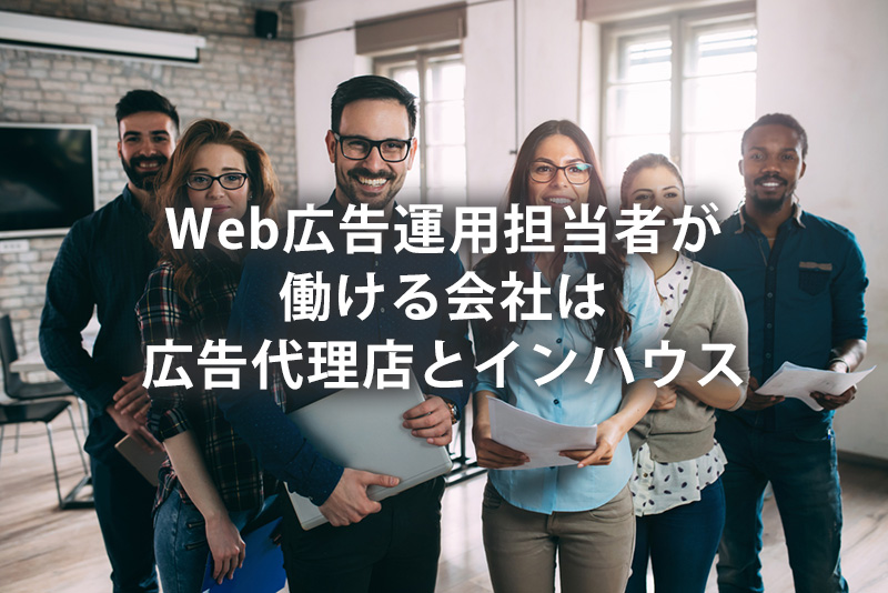 Web広告担当者が働ける会社は広告代理店とインハウス