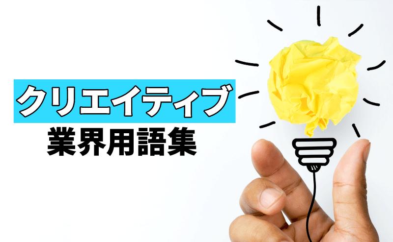 クリエイティブ業界用語集のアイキャッチ