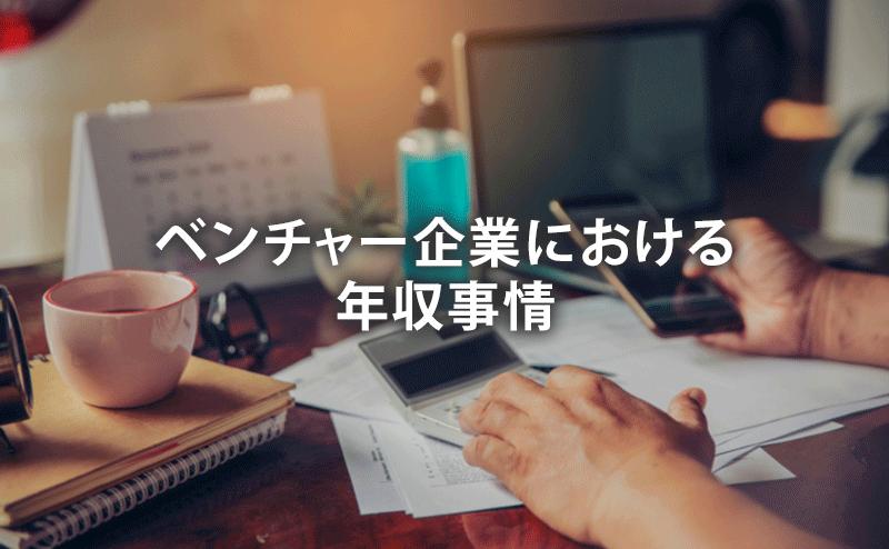 ベンチャー企業における年収事情