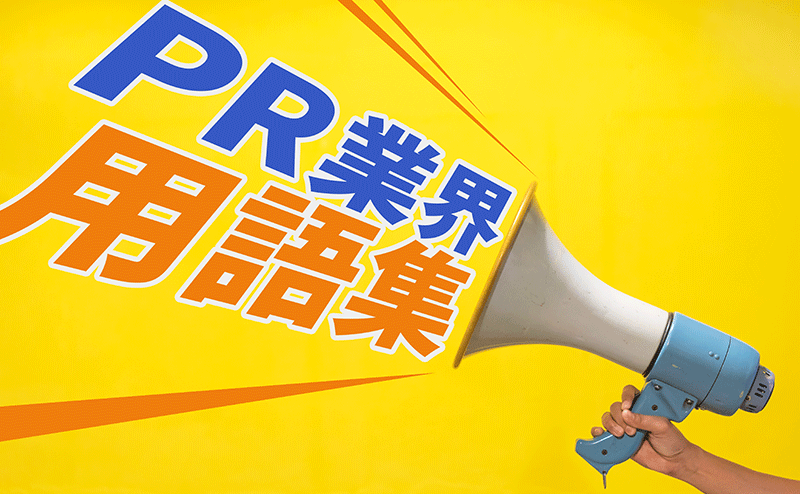 PR業界用語集のアイキャッチ