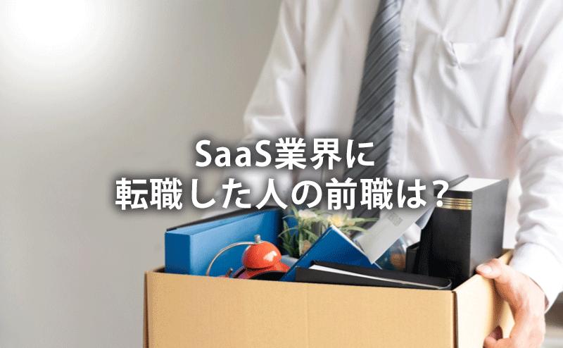 SaaS業界に転職した人の前職は?