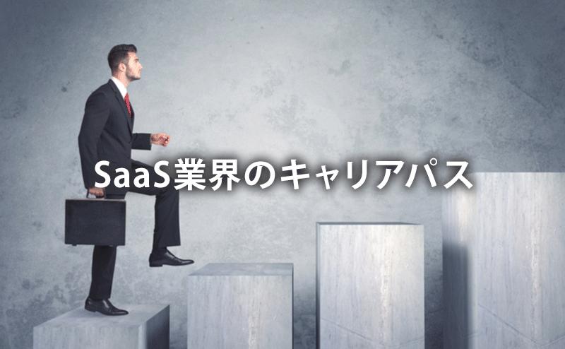 SaaS業界のキャリアパス