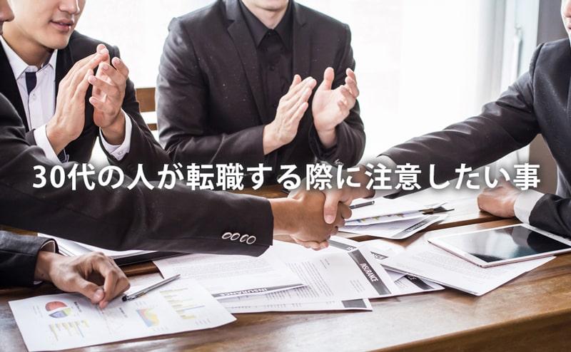 30代転職の注意点