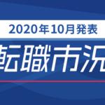 2020年10月発表「転職市況」(プロの転職/株式会社ホールハート)