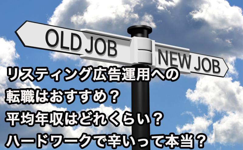 リスティング広告運用への転職はおすすめ?平均年収はどれくらい?ハードワークで辛いって本当?
